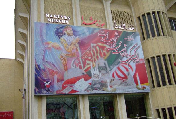 musee martyrs ispahan