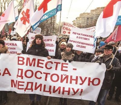 Patients et personnel médical manifestent dans les rues de Moscou contre les réformes du système de santé. (Photo : Dmitry Serebryakov/AFP)
