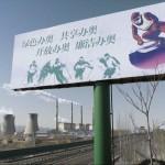 Photo: China: A Skier's Journey, de Jordan Manley